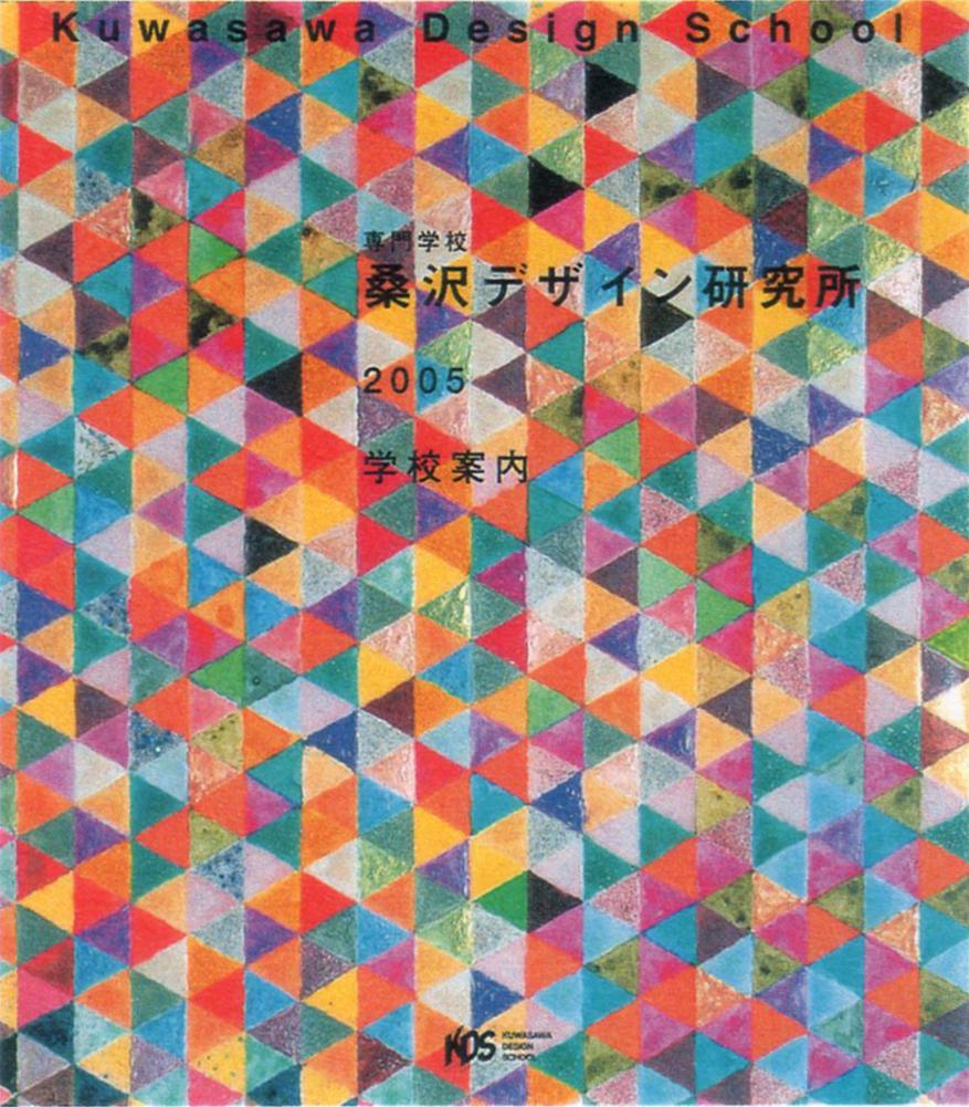 桑沢デザイン研究所(学校案内)