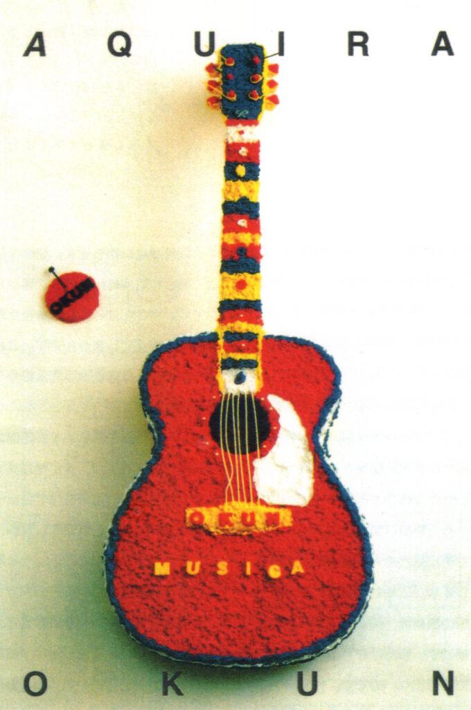 おーくん・あきらのラテンのコテン 1995年 東京コミュニケーションアート専門学校