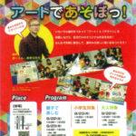「アート&デザイン教室」の可能性―アート&デザイン教室の監修と指導①