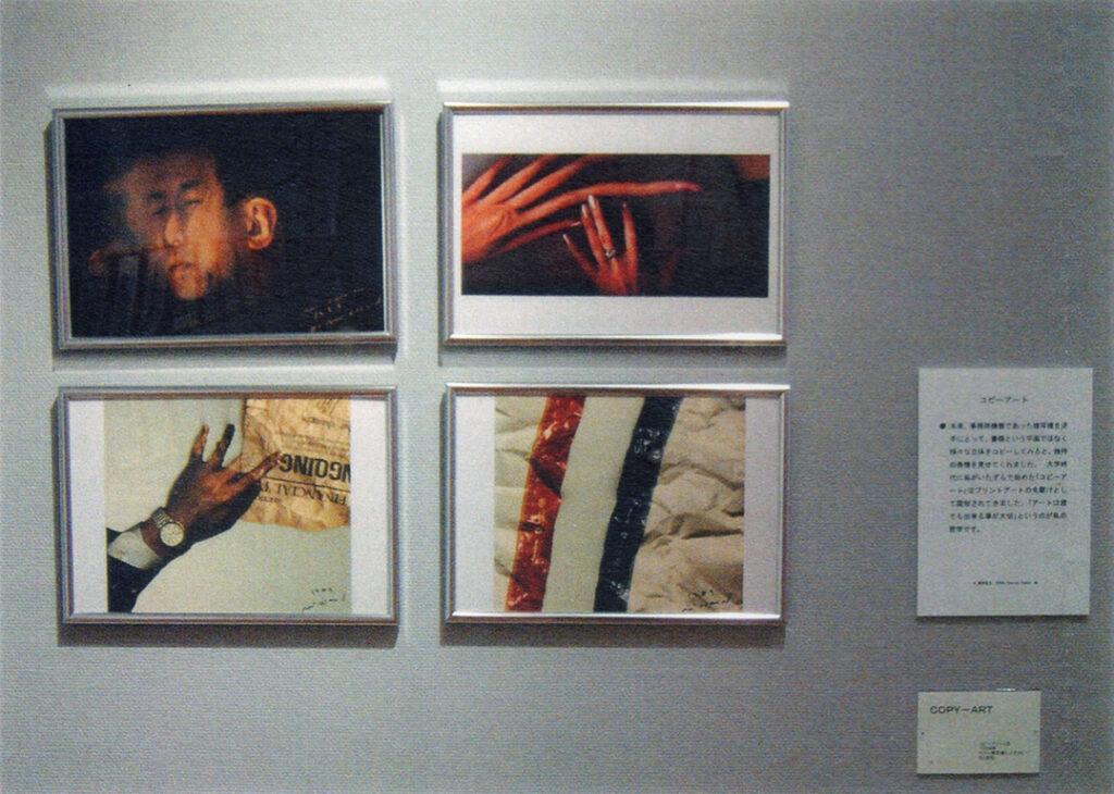 「おーくん・あきら『版』世界」展(2006年 茅ヶ崎美術館)コピーアート(高品位写真式複写機)展示