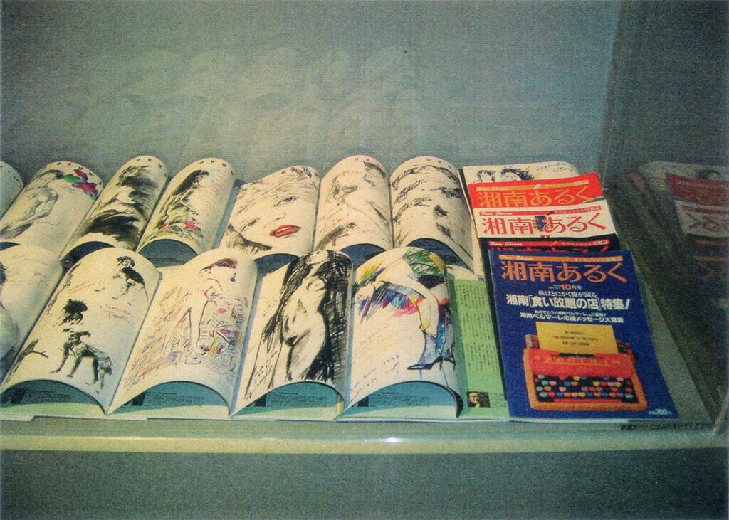 「おーくん・あきら『版』世界」展(2006年 茅ヶ崎美術館)オフセット印刷による旺文社「私大蛍雪」連載イラストレーション及び雑誌表紙デザイン(1990〜1998年)展示
