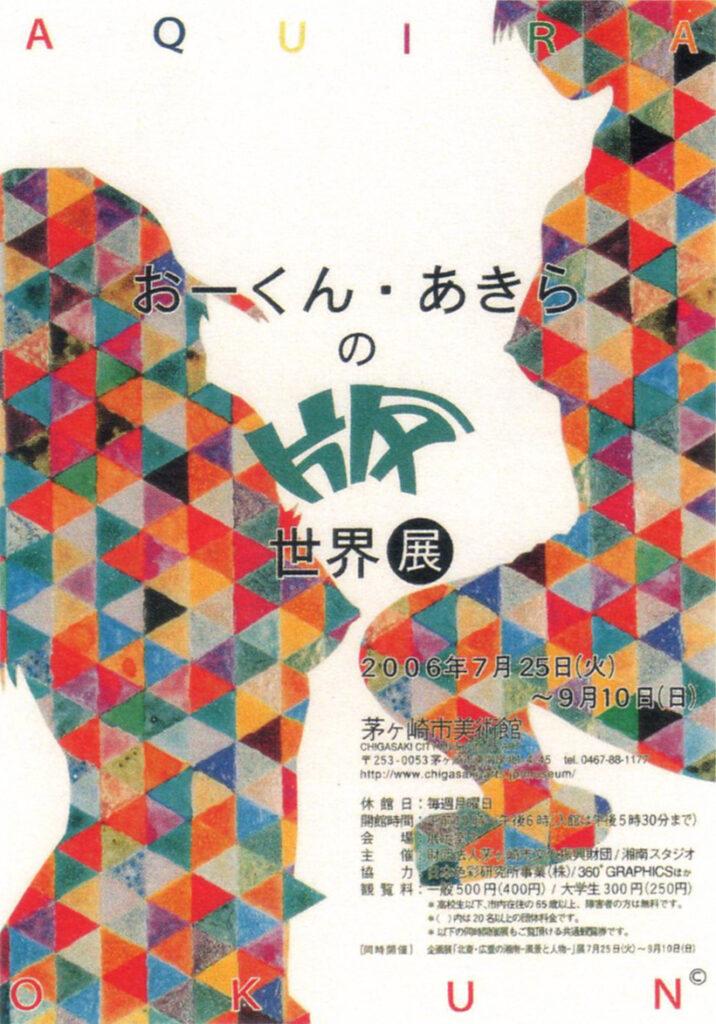 「おーくん・あきら『版』世界」展(2006年 茅ヶ崎美術館)カタログ表紙