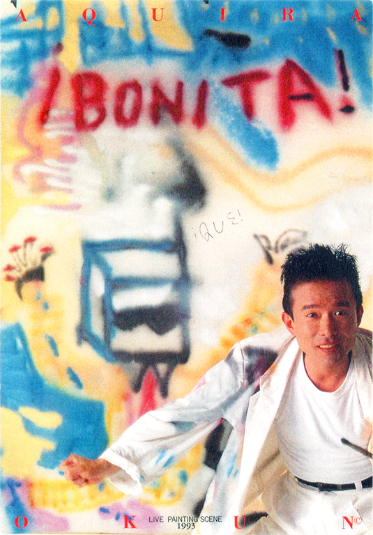 おーくん・あきら講演会「デザインと発想の世界」1993年 茅ヶ崎市民ギャラリー