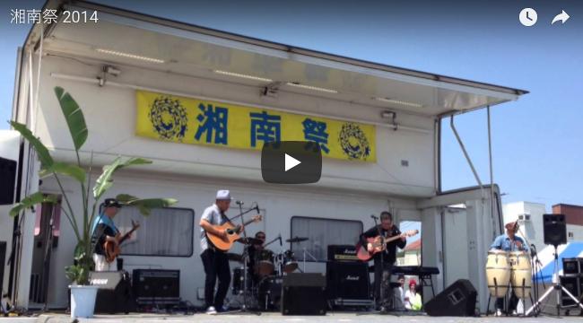 湘南祭2014