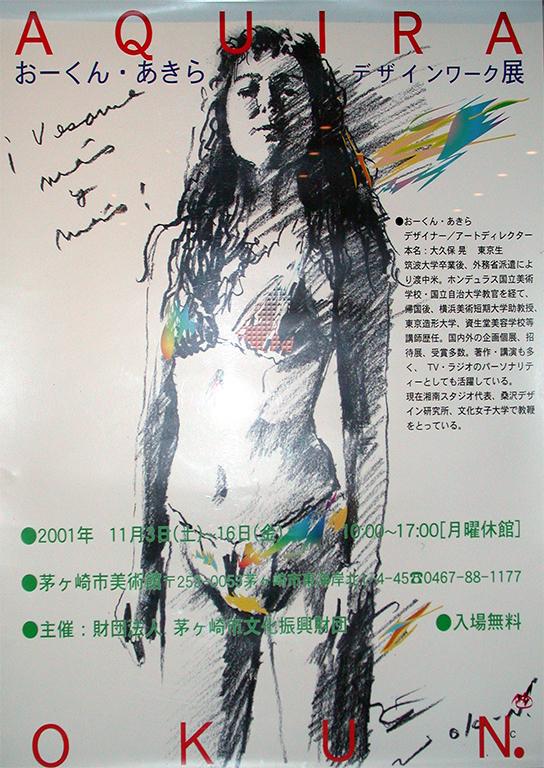おーくん・あきら展 ドローイング+OKUNオリジナルグッズ 1995年 銀座ギャラリー ミハラヤ