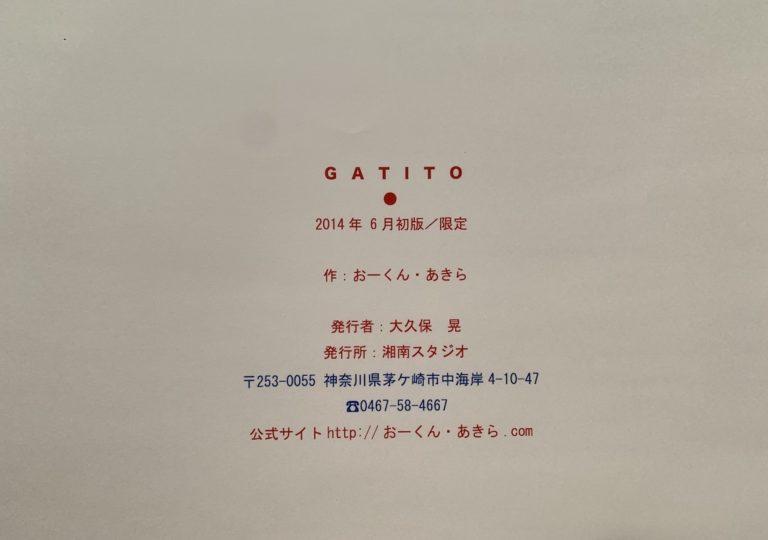 おーくん・あきらの絵本「GATITO」奥付