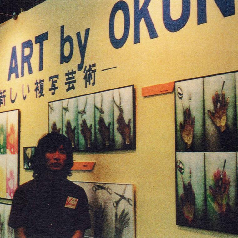 第52回ビジネスショー招待展 COPY ART by OKUN (挿入画像)