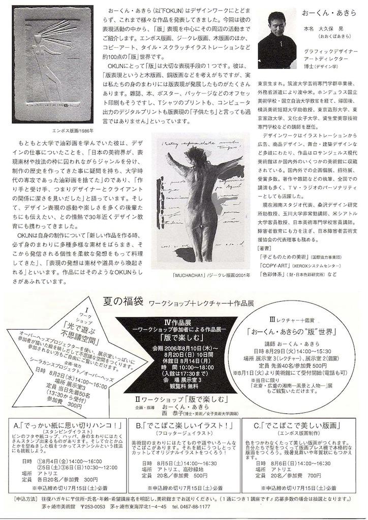 「おーくん・あきら『版』世界」展(2006年 茅ヶ崎美術館)カタログ表紙中