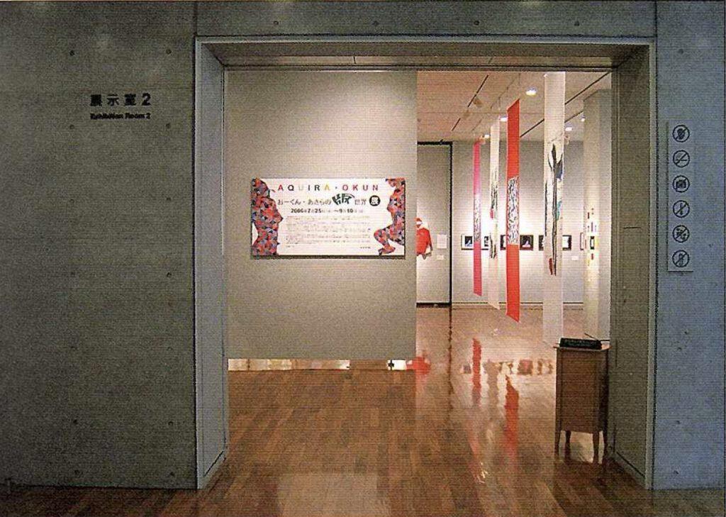 「おーくん・あきら『版』世界」展(2006年 茅ヶ崎美術館)会場入口