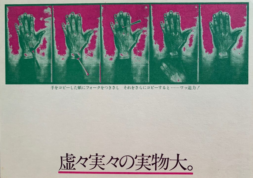 COPY-ART展 by 於々薫「虚々実々の実物大」1977年 池袋西武 アトリエ・ヌーボー(おーくん・あきらの初の個展)