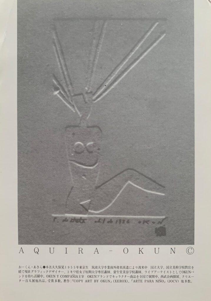 おーくん・あきら ペーパーワークショー 1989年 有楽町西武 クリエーターズ・スペース (Paper AdHoc)