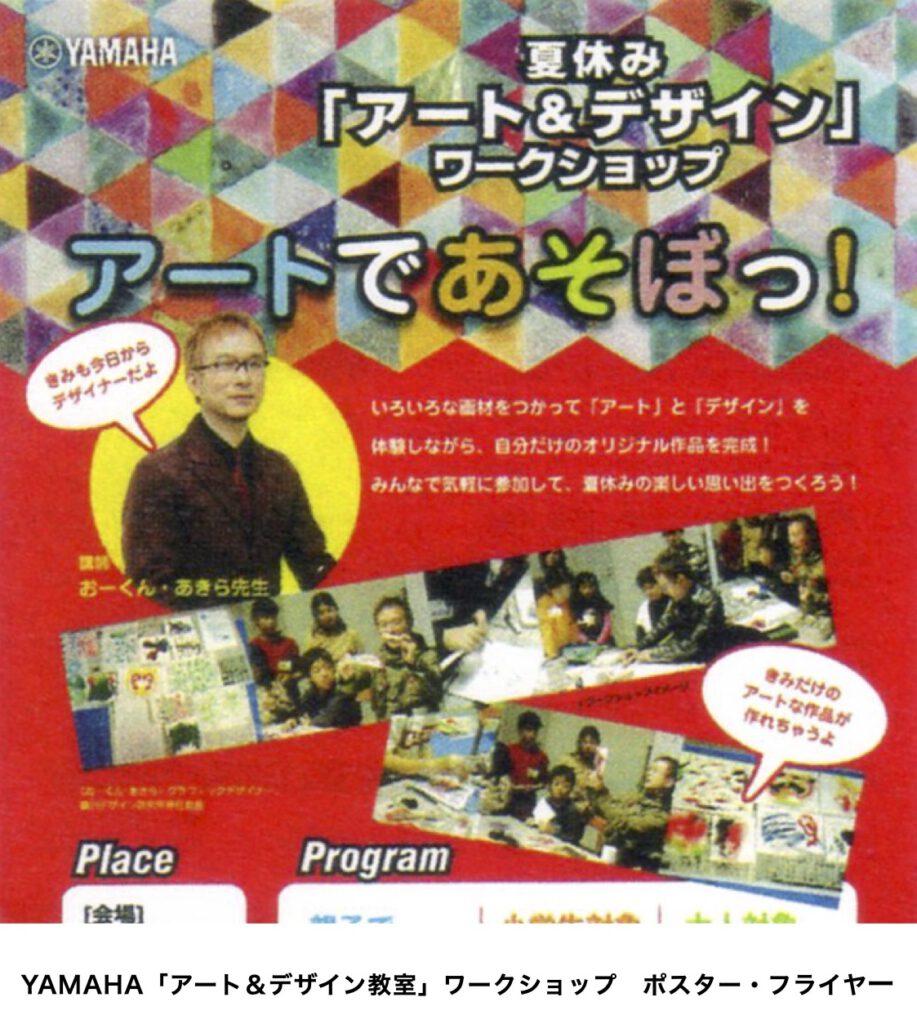 おーくん・あきらの研究論文「アート&デザイン教室の監修と指導」2012年 桑沢デザイン研究所 研究レポート